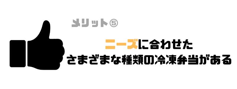 冷凍弁当_ニーズ