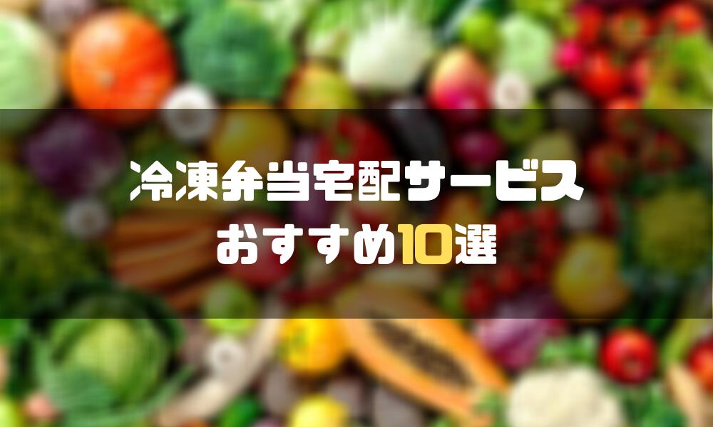 冷凍弁当_おすすめ