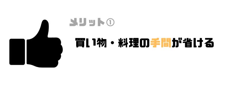 冷凍弁当_ショッピング