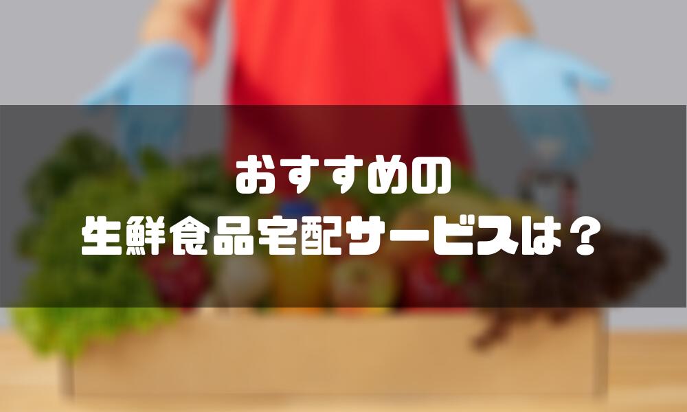 生鮮食品_おすすめ