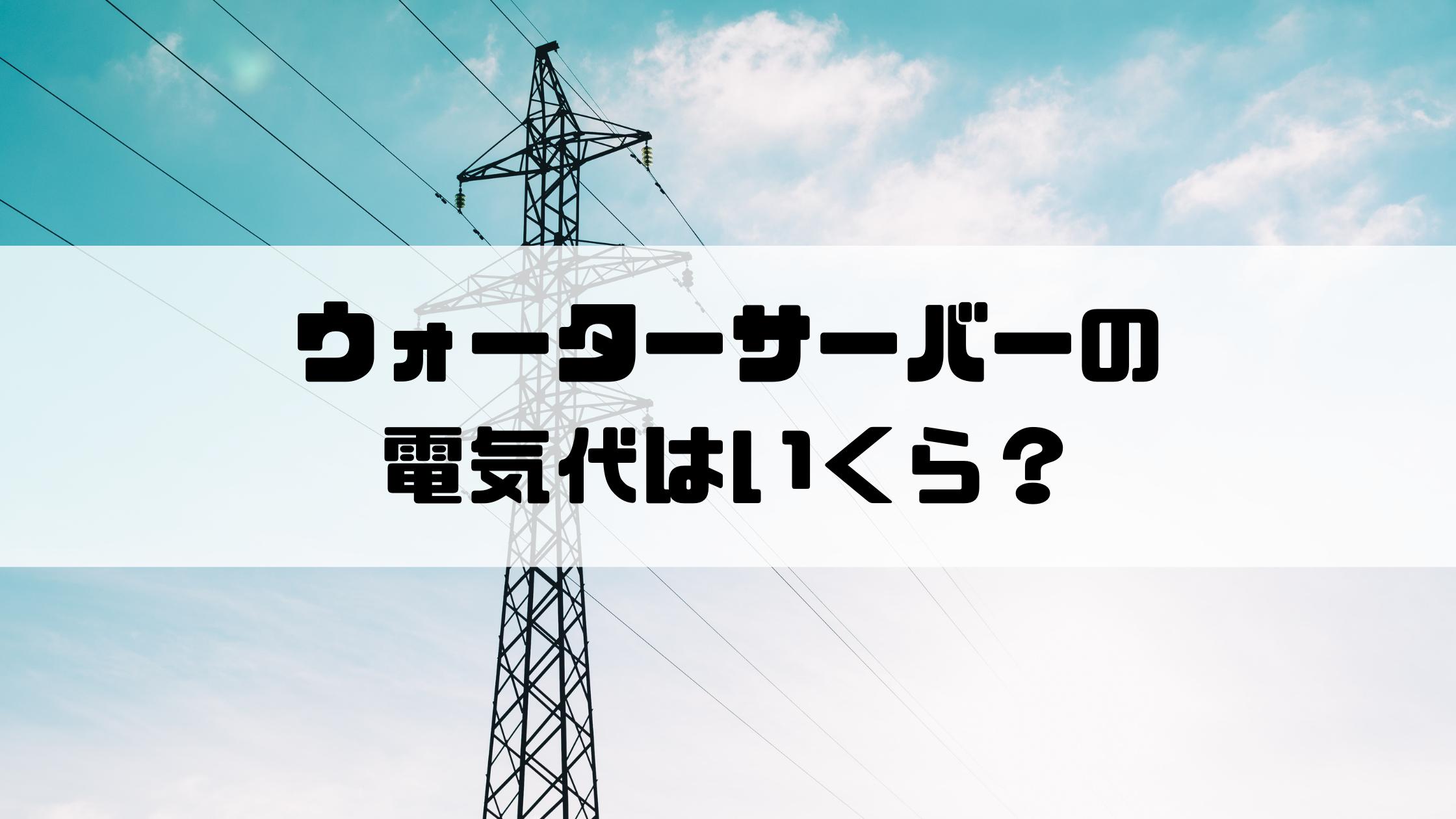 ウォーターサーバーの電気代はいくら?|11社の比較や節約術を紹介
