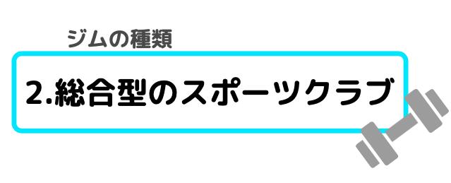 大阪 ジム