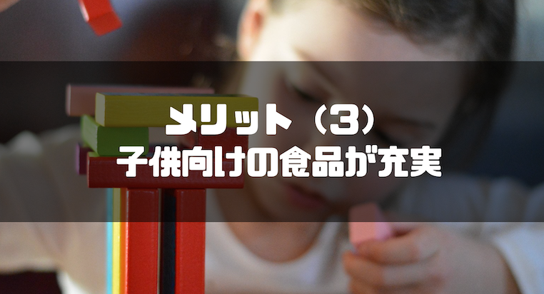 パルシステム_評判_メリット_子供向け食品_充実