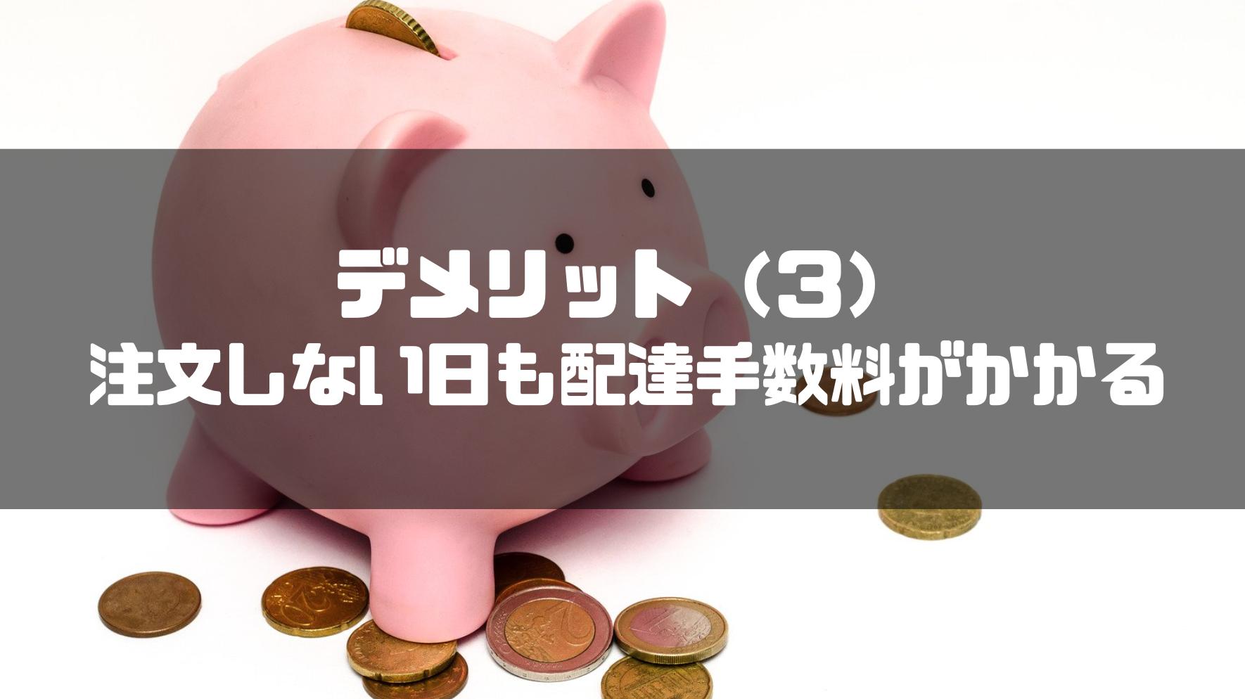パルシステム_評判_デメリット_配達手数料