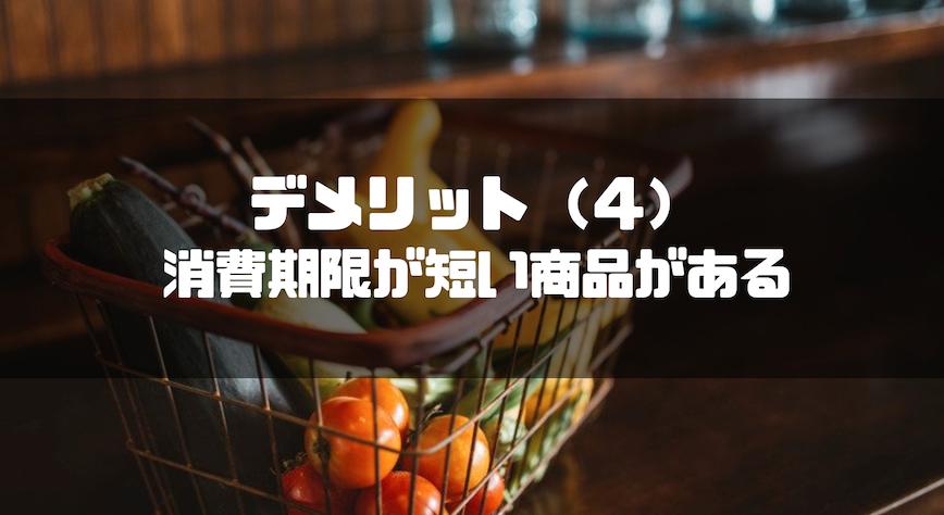 パルシステム_評判_メリット_消費期限_短い_商品