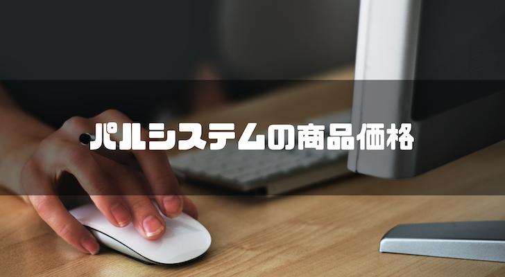 パルシステム_評判_料金プラン_商品価格