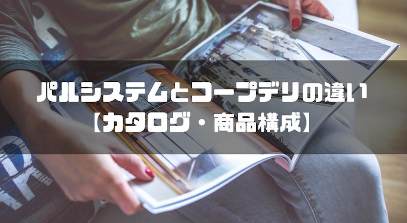 パルシステム_評判_コープデリ_比較_違い_カタログ_商品構成