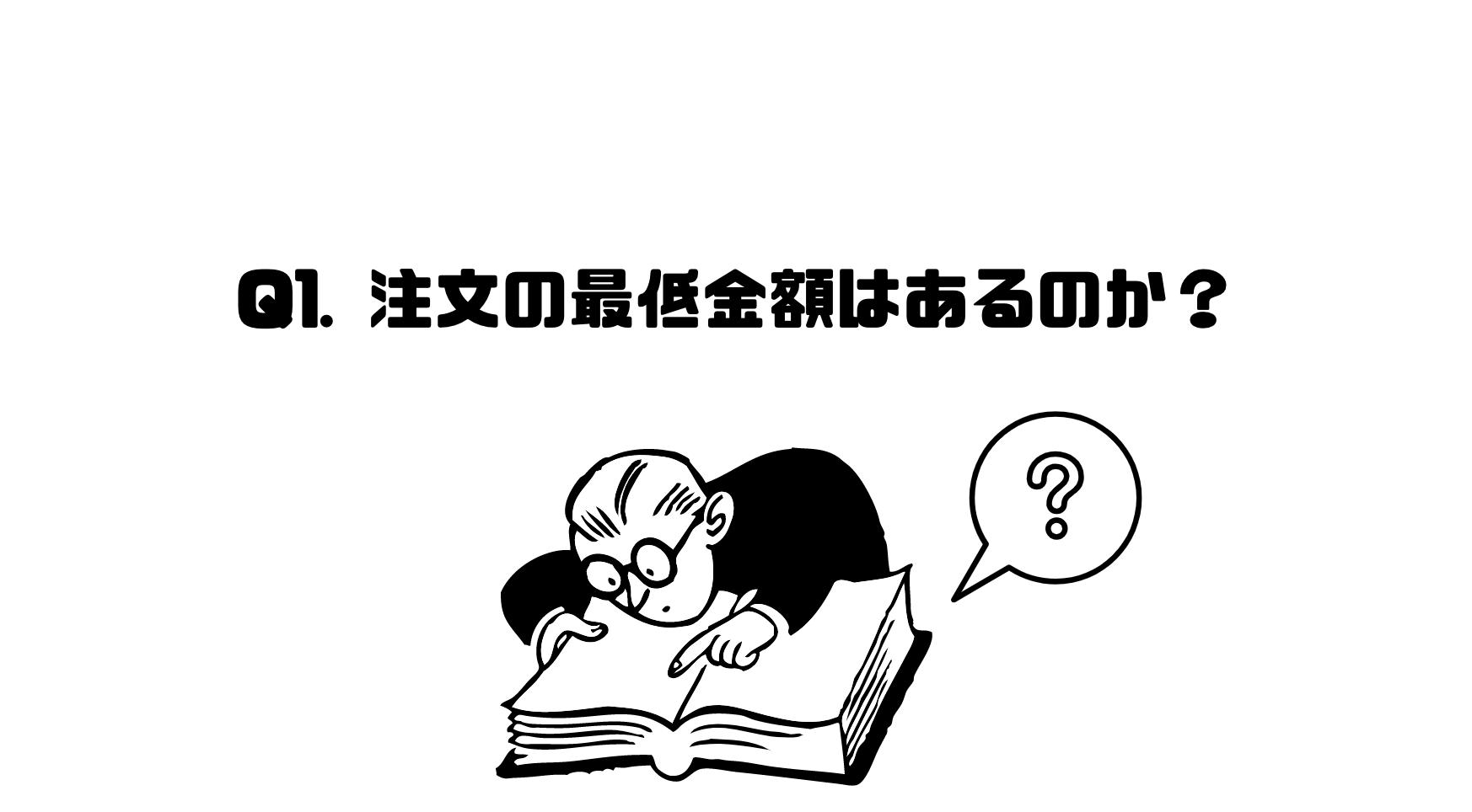 パルシステム_評判_質問_注文_最低金額