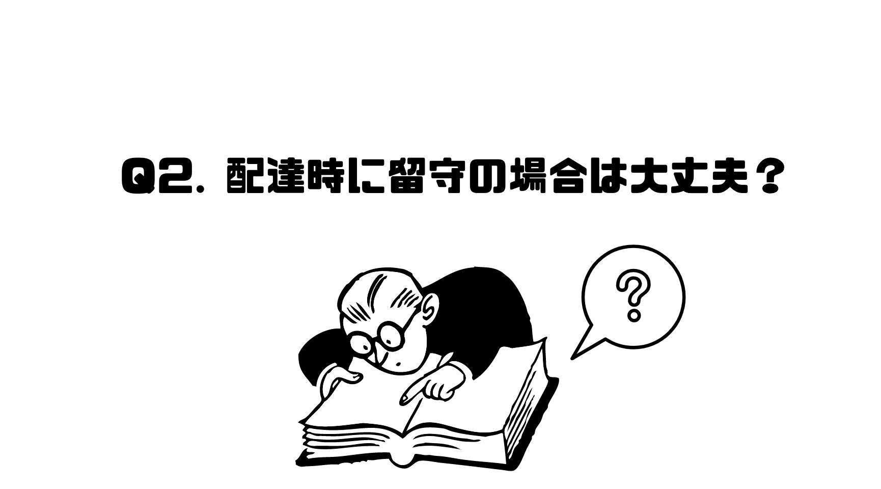 パルシステム_評判_質問_配達_留守