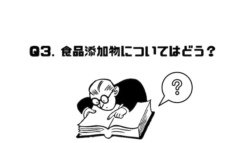 パルシステム_評判_質問_食品添加物