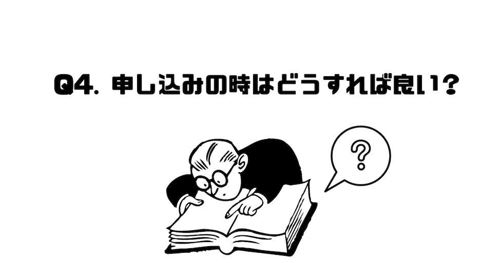 パルシステム_評判_質問_申し込み方法