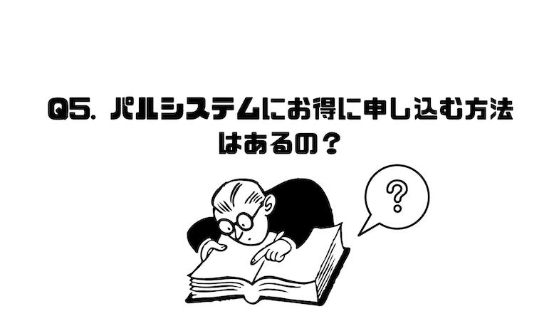 パルシステム_評判_質問_お得_入会