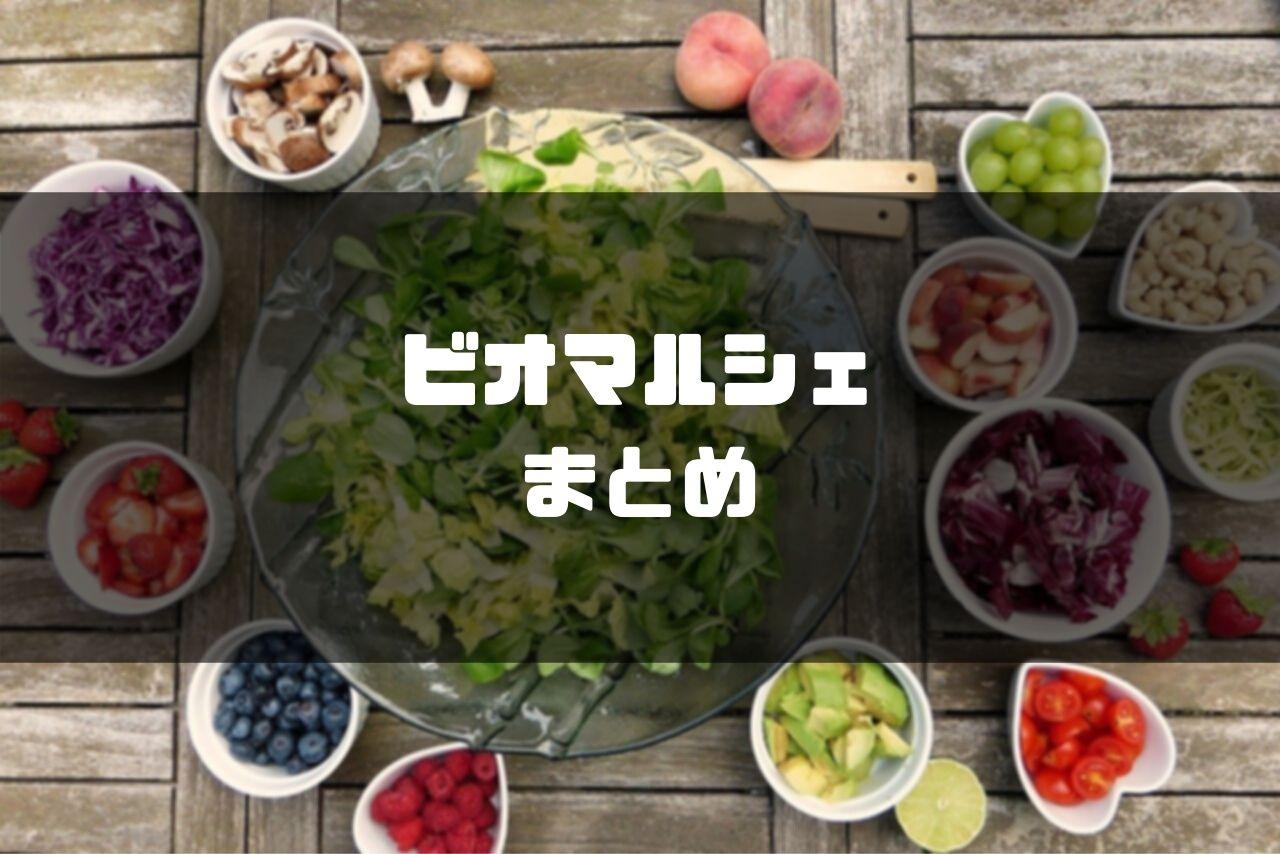 ビオマルシェ_評判_口コミ_まとめ