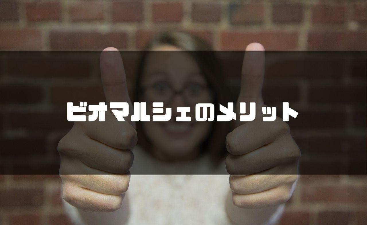 ビオマルシェ_評判_口コミ_メリット