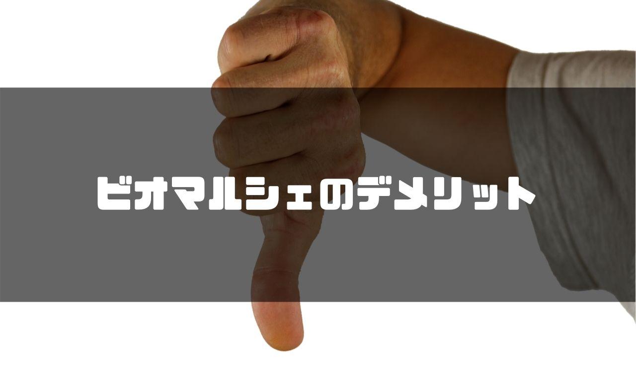 ビオマルシェ_評判_口コミ_デメリット