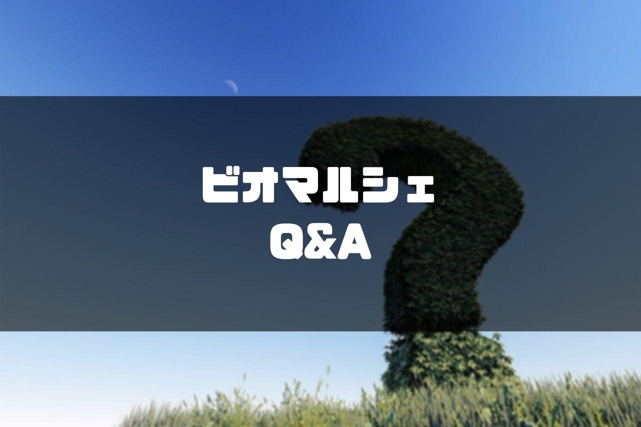 ビオマルシェ_評判_口コミ_よくある質問