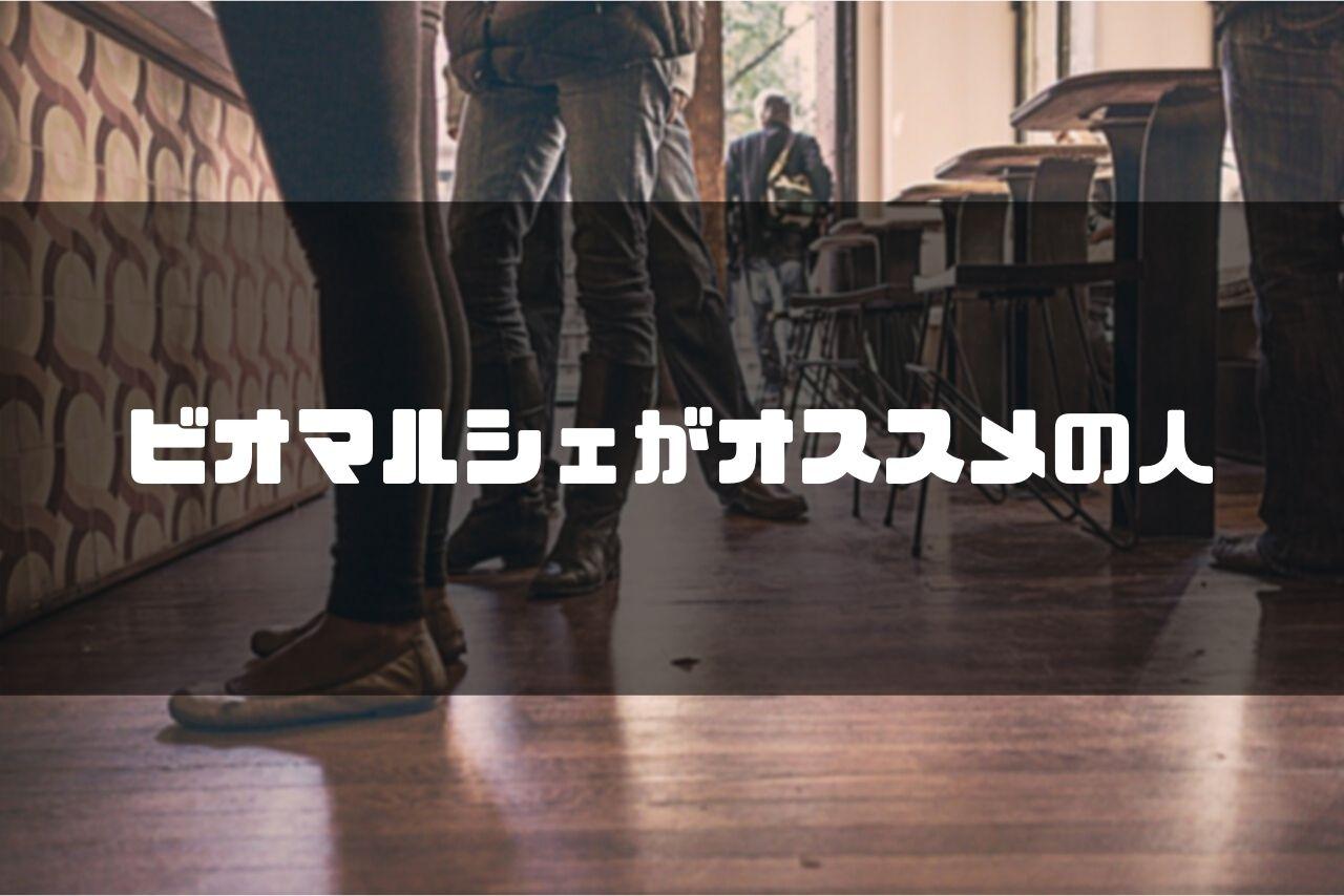 ビオマルシェ_評判_口コミ_おすすめ