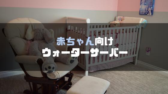 ウォーターサーバー_赤ちゃん