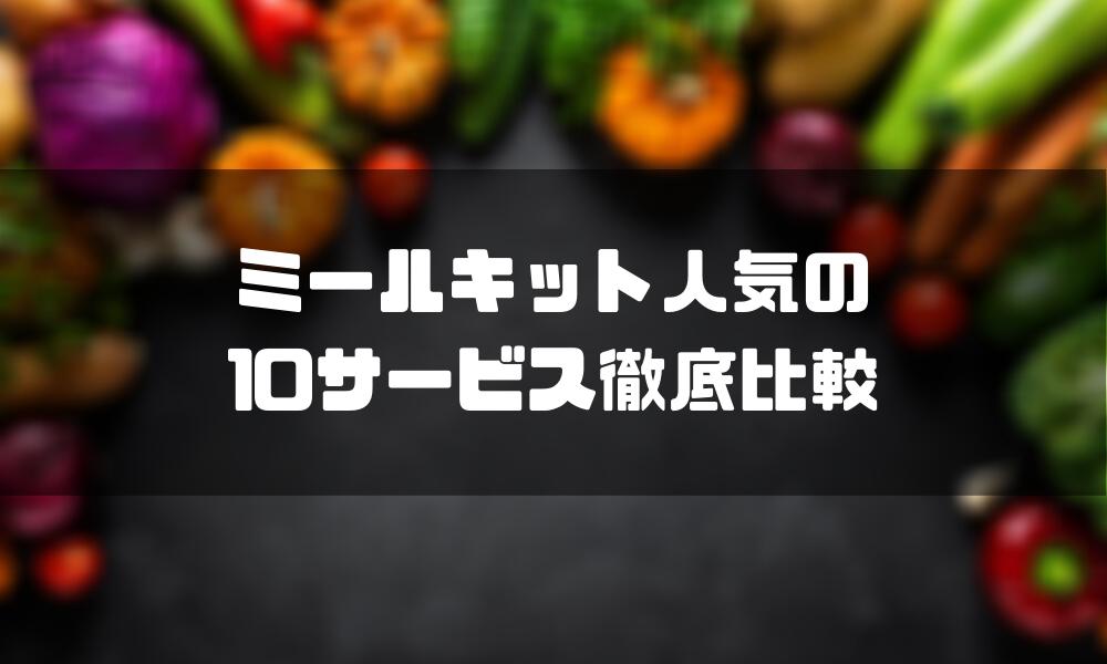 ミールキット_比較_サービス