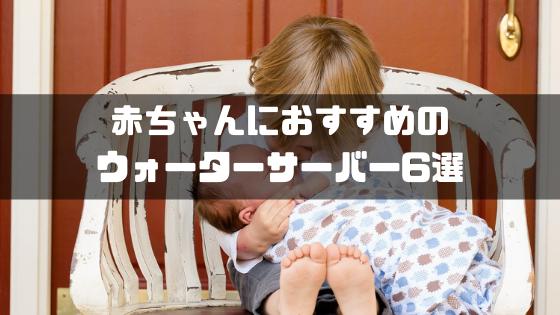 ウォーターサーバー_赤ちゃん_おすすめのウォーターサーバー