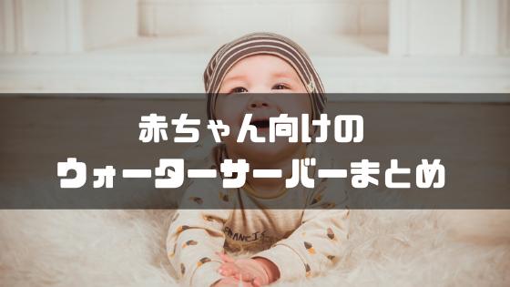 ウォーターサーバー_赤ちゃん_まとめ