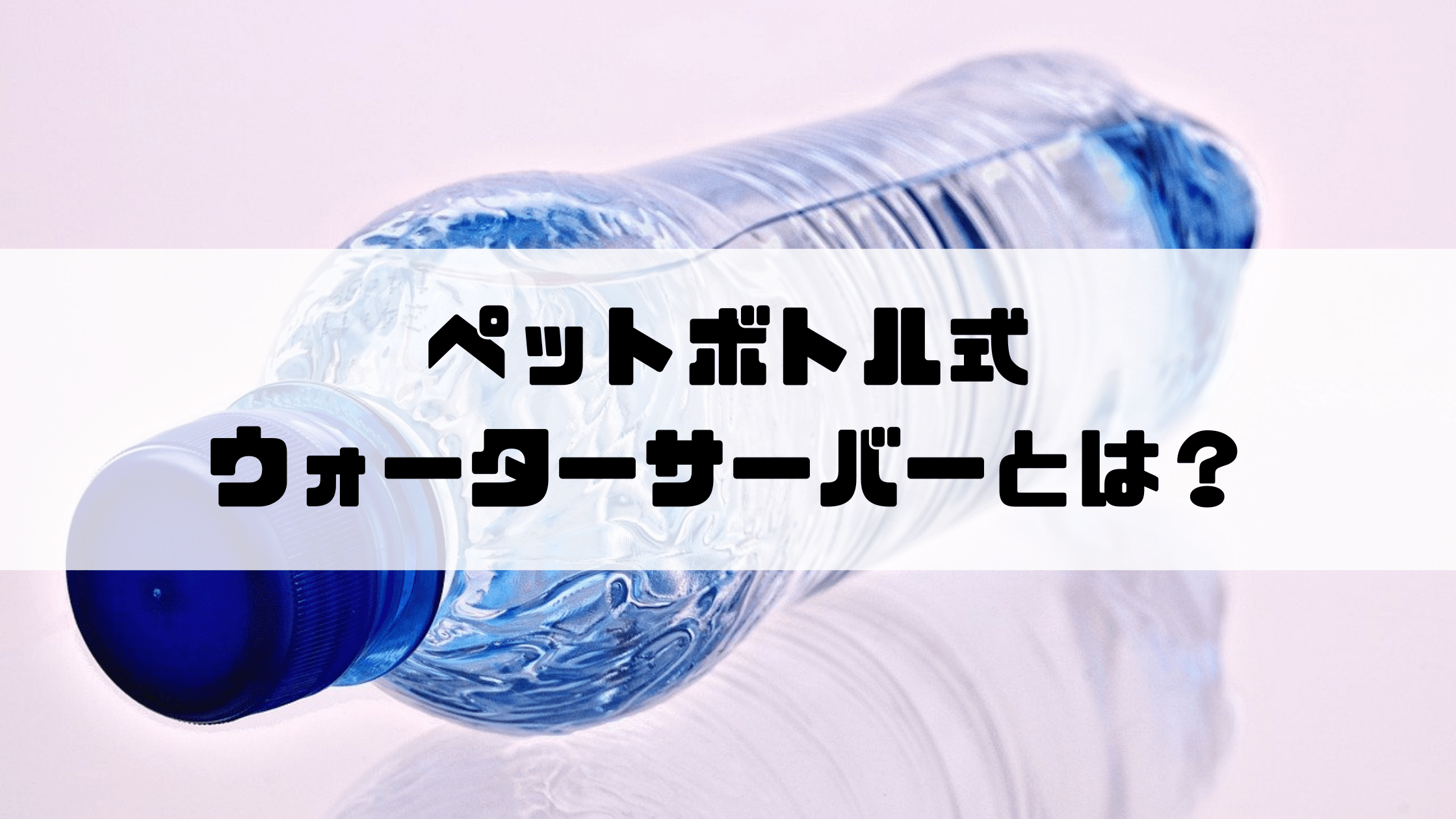 ペットボトル式ウォーターサーバーの比較ランキング【簡単で便利!】