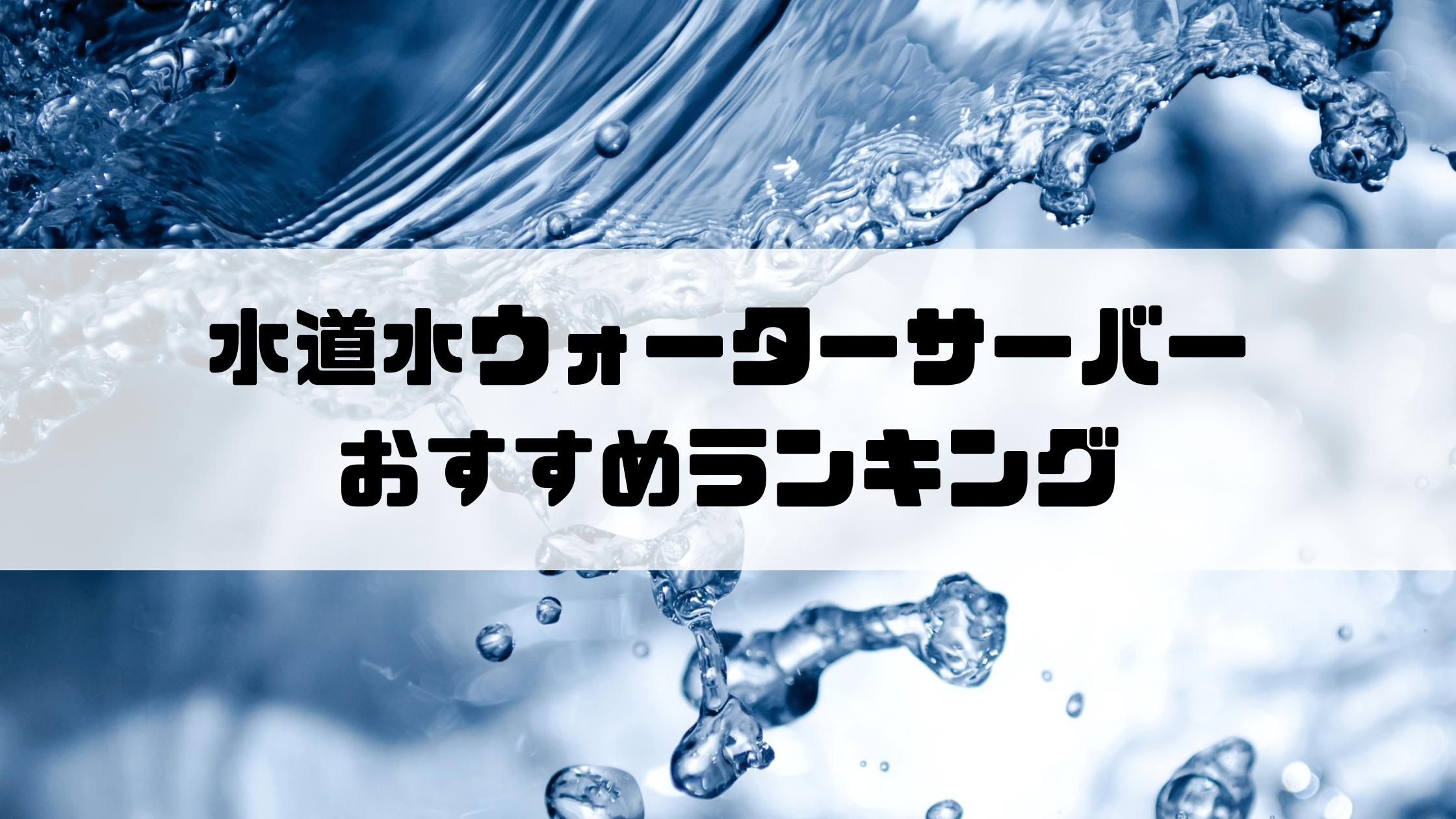 水道水ウォーターサーバーおすすめランキング