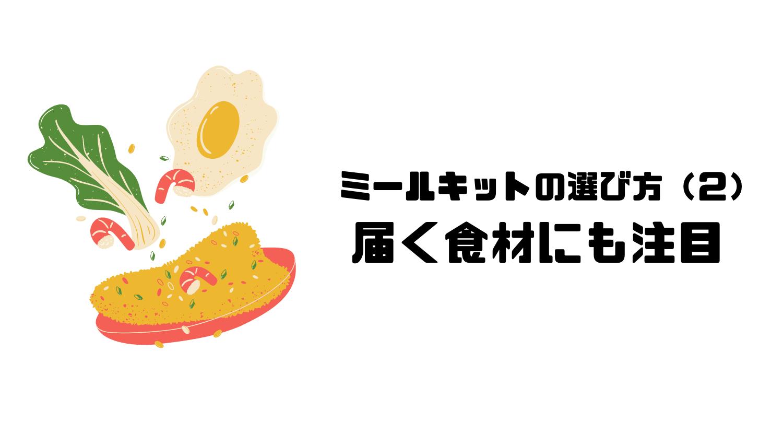 ミールキット_比較_ミールキット選び方_材料_調味料
