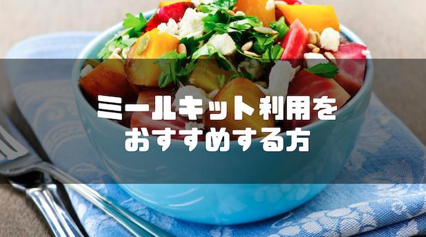 ミールキット_料理キット_比較_おすすめ