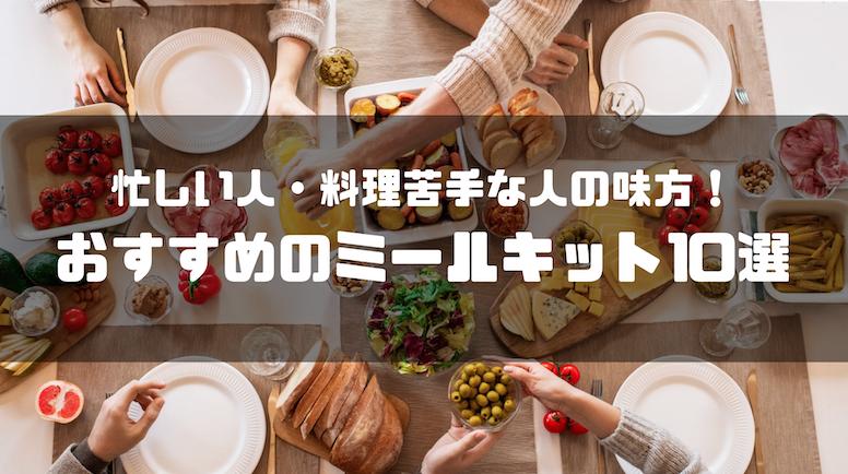 ミールキット_料理キット_比較_おすすめ_総合ランキング