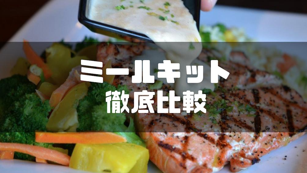 ミールキット_比較_料理セット