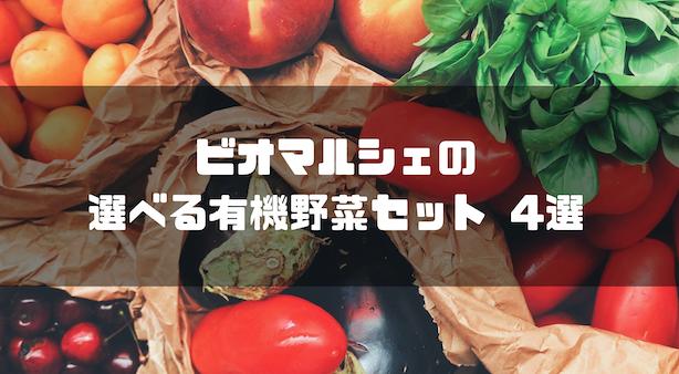 ビオマルシェ_評判_口コミ_選べる有機野菜セット