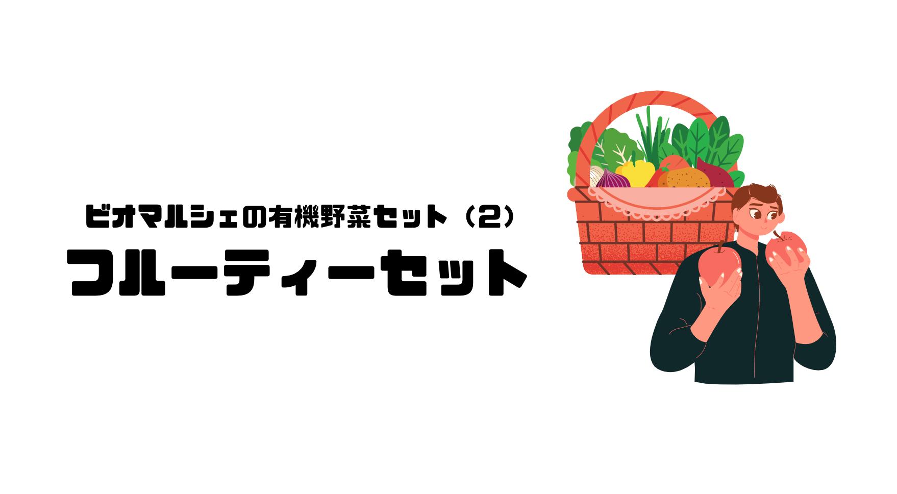 ビオマルシェ_評判_口コミ_選べる有機野菜セット_フルーティーセット