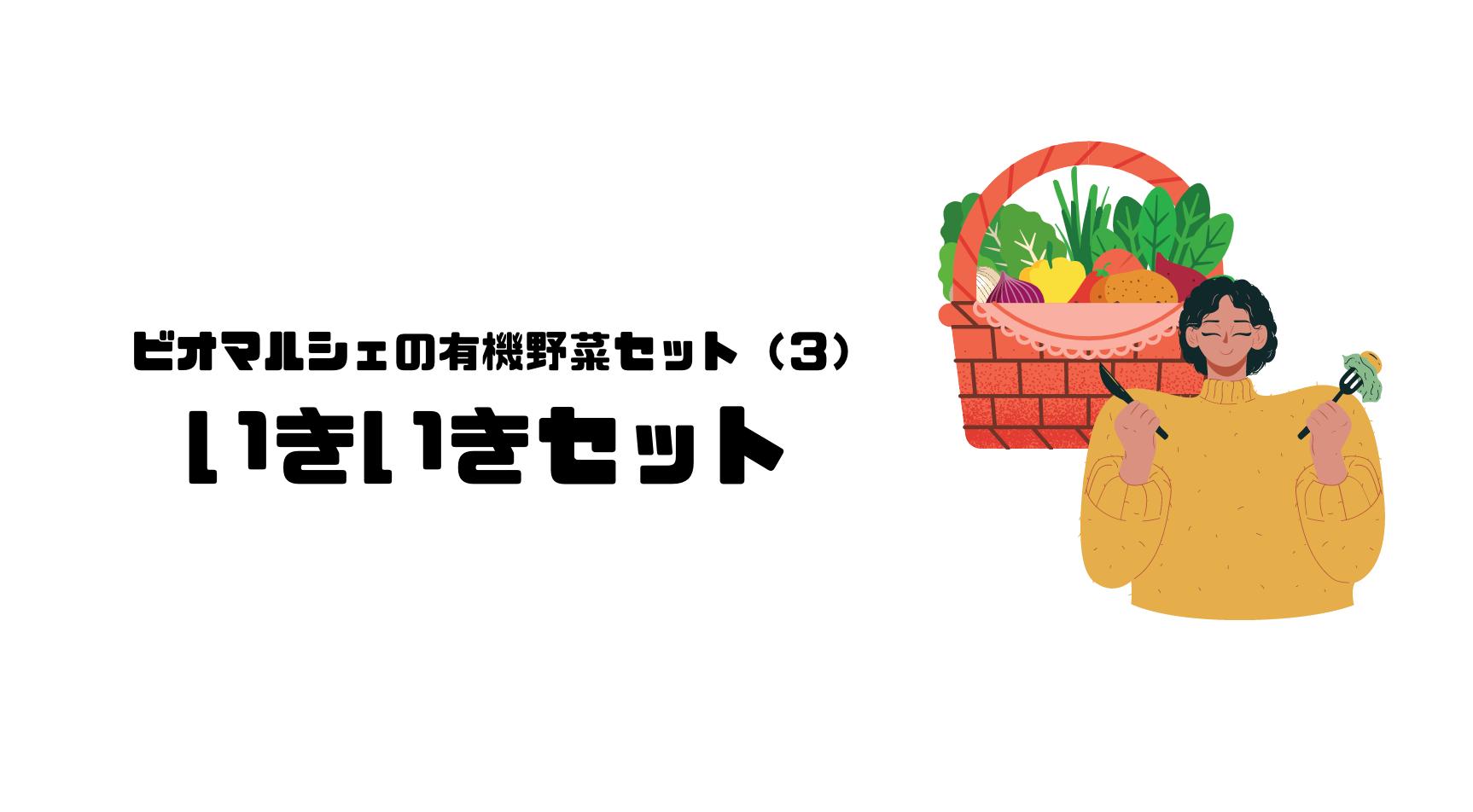 ビオマルシェ_評判_口コミ_選べる有機野菜セット_いきいきセット