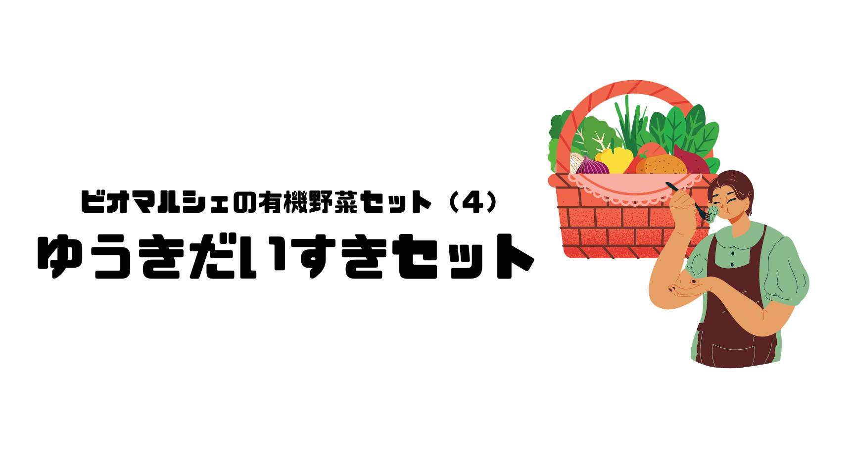ビオマルシェ_評判_口コミ_選べる有機野菜セット_ゆうきだいすきセット