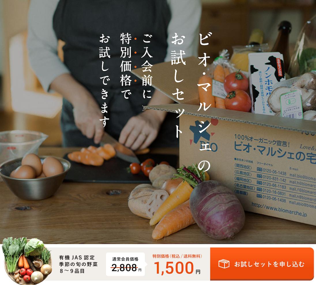 ビオマルシェ_評判_口コミ_お試しセット_公式サイト