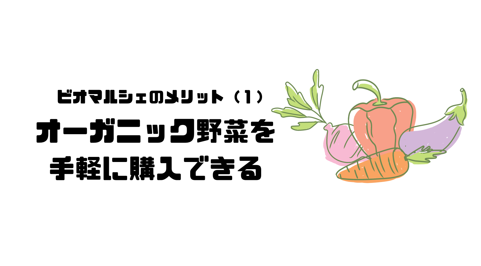 ビオマルシェ_評判_口コミ_メリット_オーガニック野菜_手軽に購入