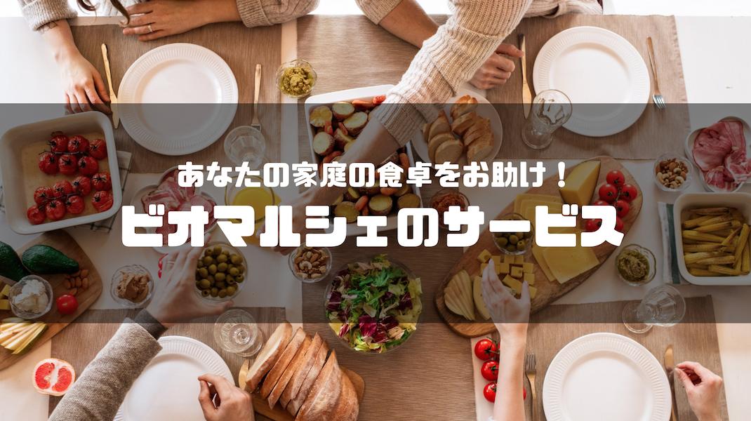 ビオマルシェ_評判_口コミ_サービス_3選