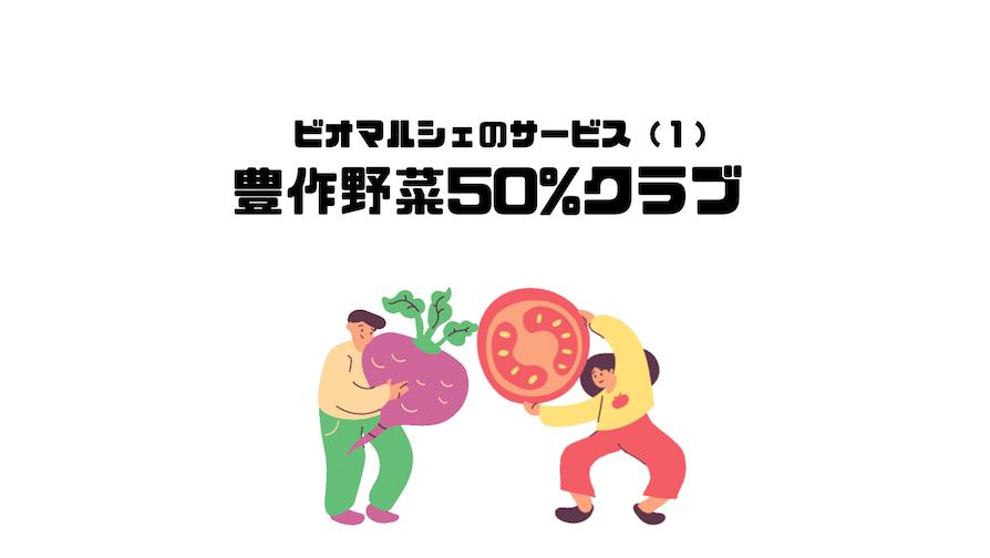 ビオマルシェ_評判_口コミ_サービス_豊作野菜50%クラブ