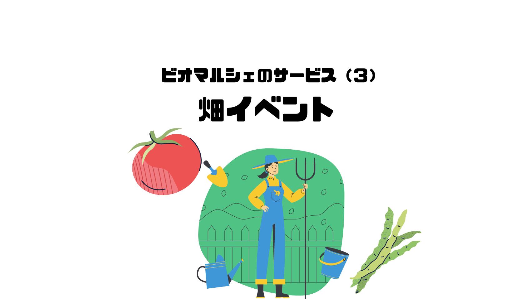 ビオマルシェ_評判_口コミ_サービス_畑サービス