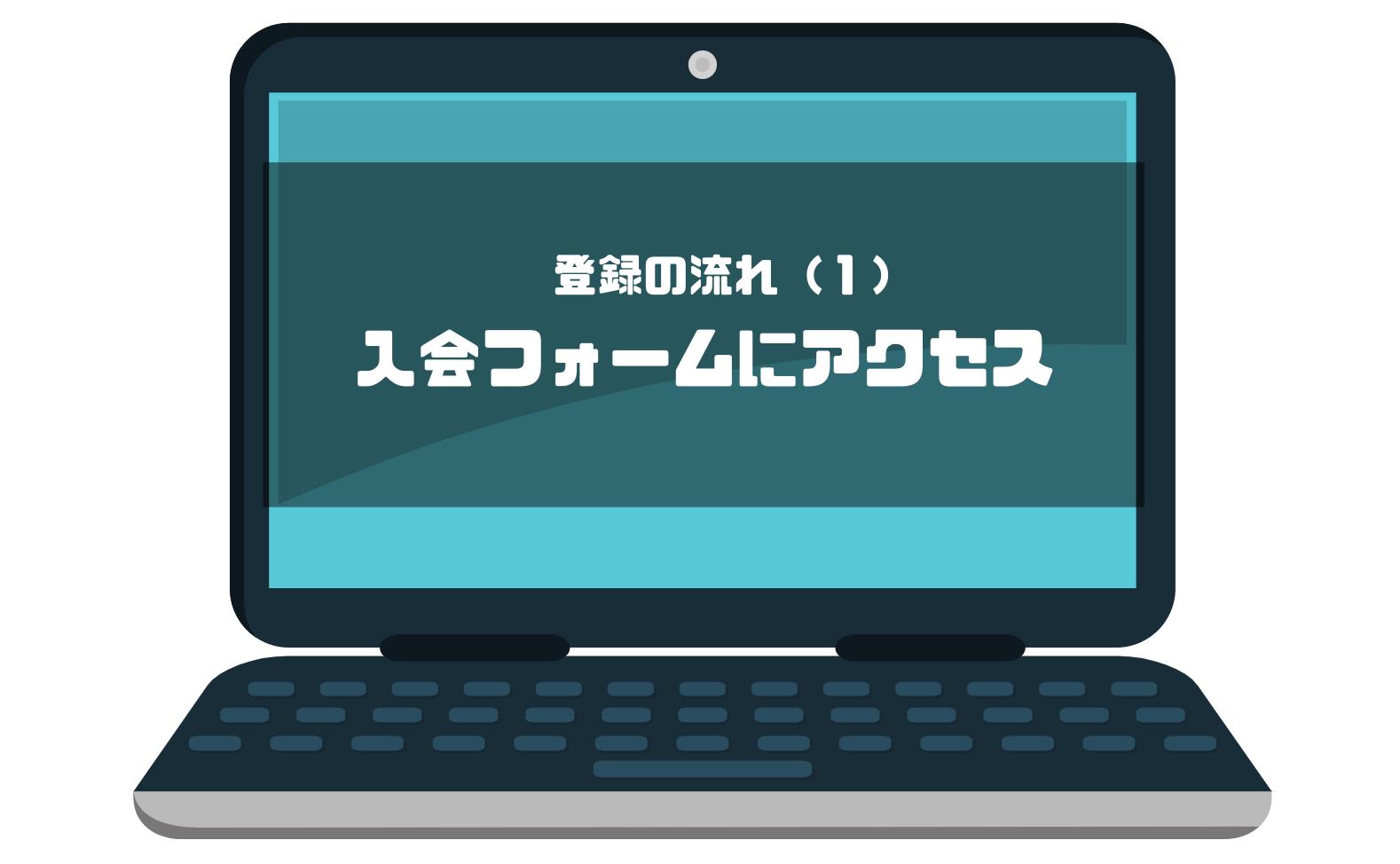 ビオマルシェ_評判_口コミ_会員登録_登録の流れ_入会フォーム_アクセス