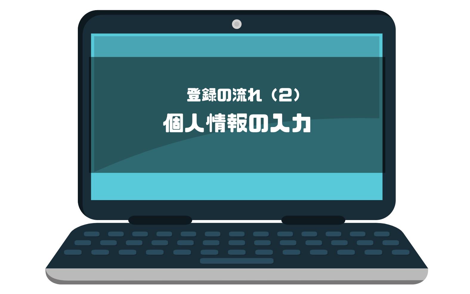 ビオマルシェ_評判_口コミ_会員登録_登録の流れ_個人情報_入力