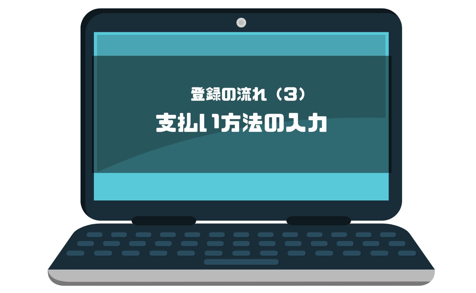 ビオマルシェ_評判_口コミ_会員登録_登録の流れ_支払い方法_入力