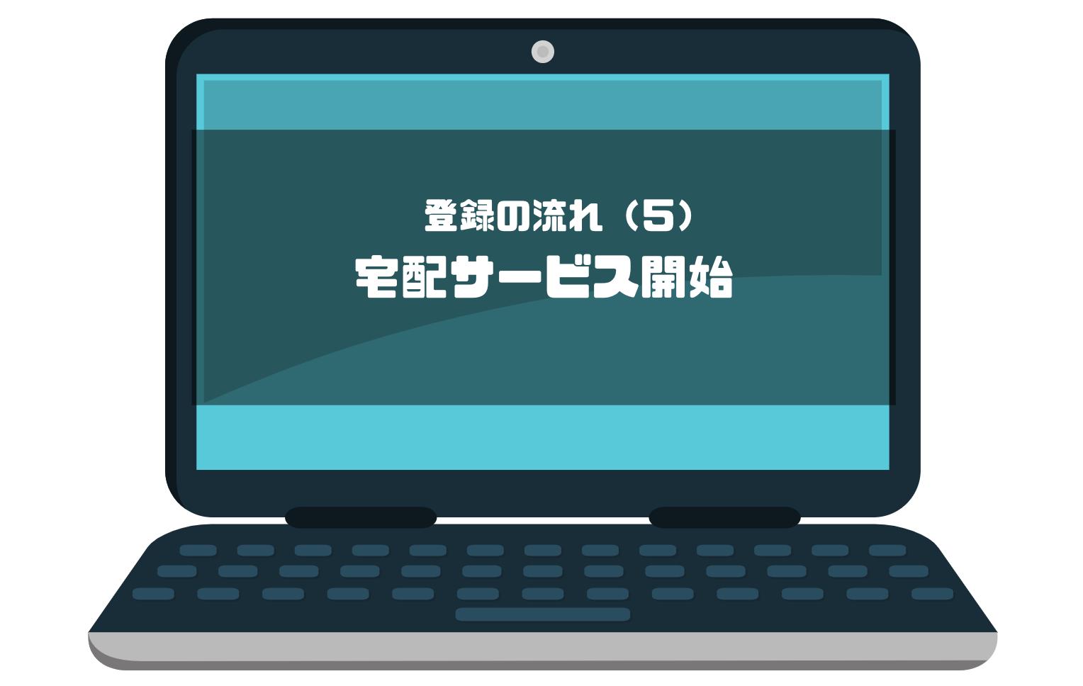 ビオマルシェ_評判_口コミ_会員登録_登録の流れ_宅配サービス_開始