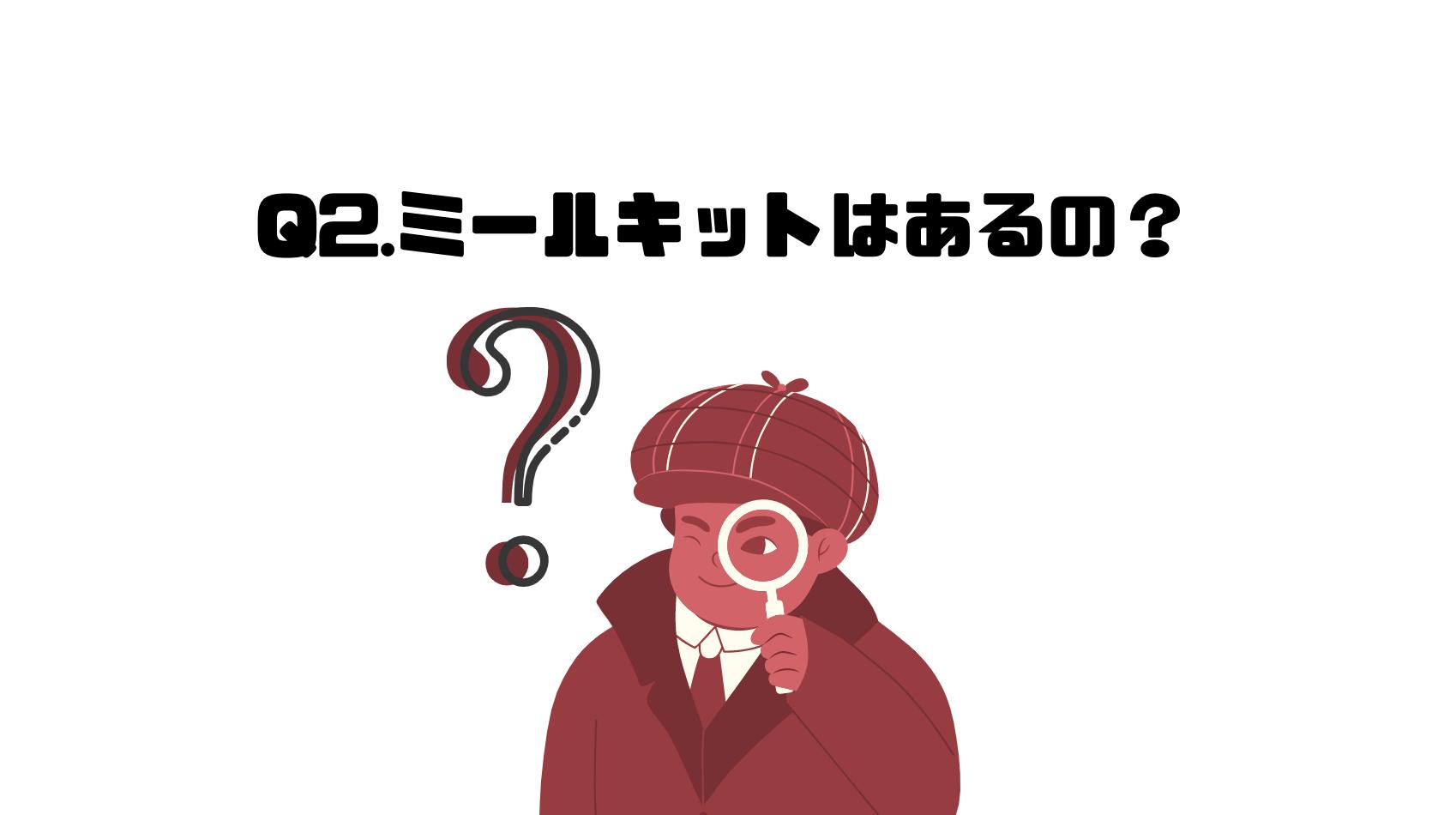 ビオマルシェ_評判_口コミ_よくある質問_ミールキット