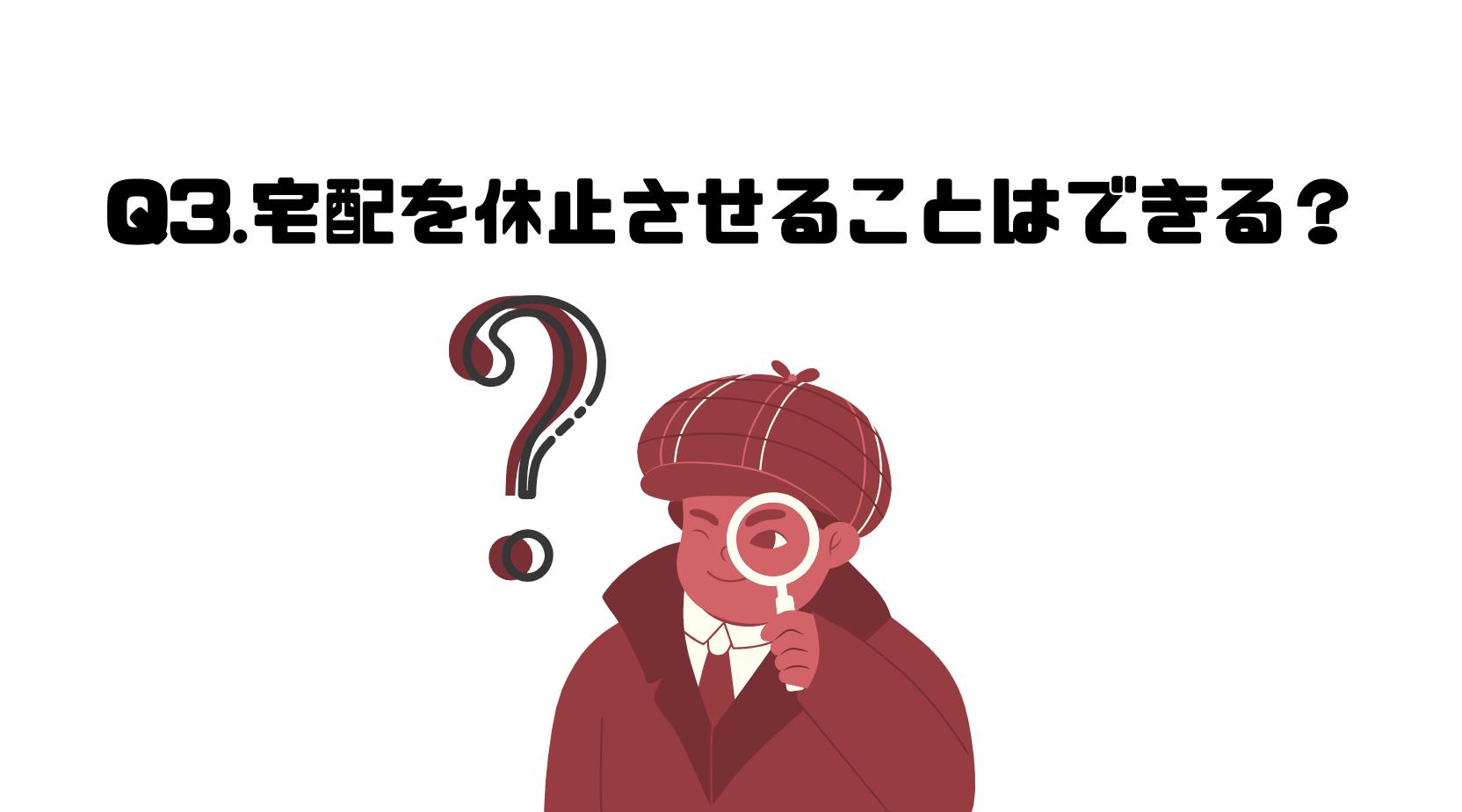 ビオマルシェ_評判_口コミ_よくある質問_宅配_休止