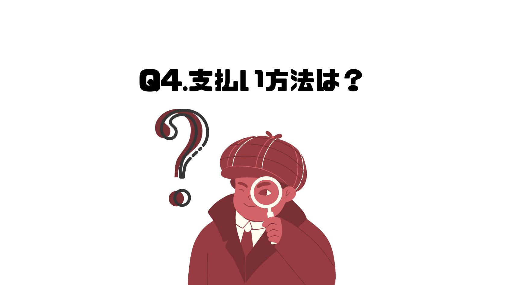 ビオマルシェ_評判_口コミ_よくある質問_支払い方法