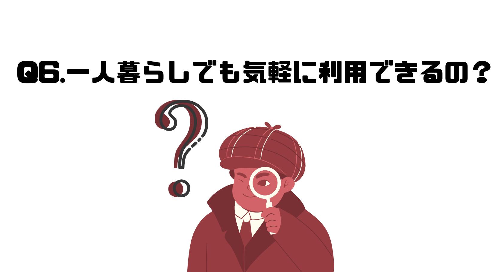 ビオマルシェ_評判_口コミ_よくある質問_一人暮らし