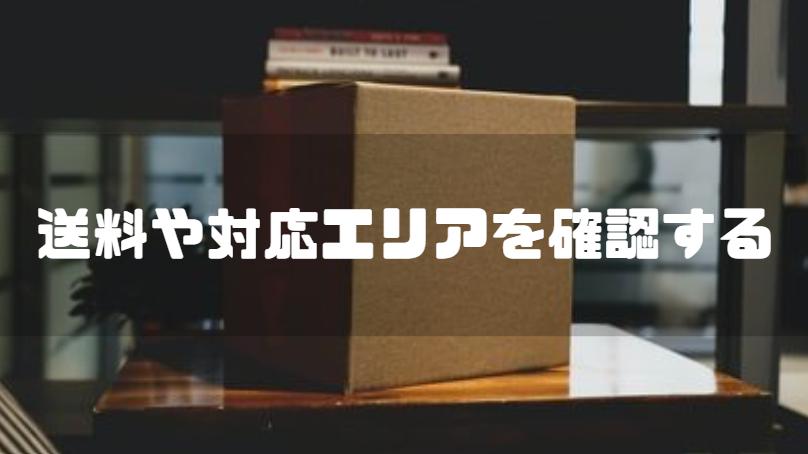 キールキット_安い_送料