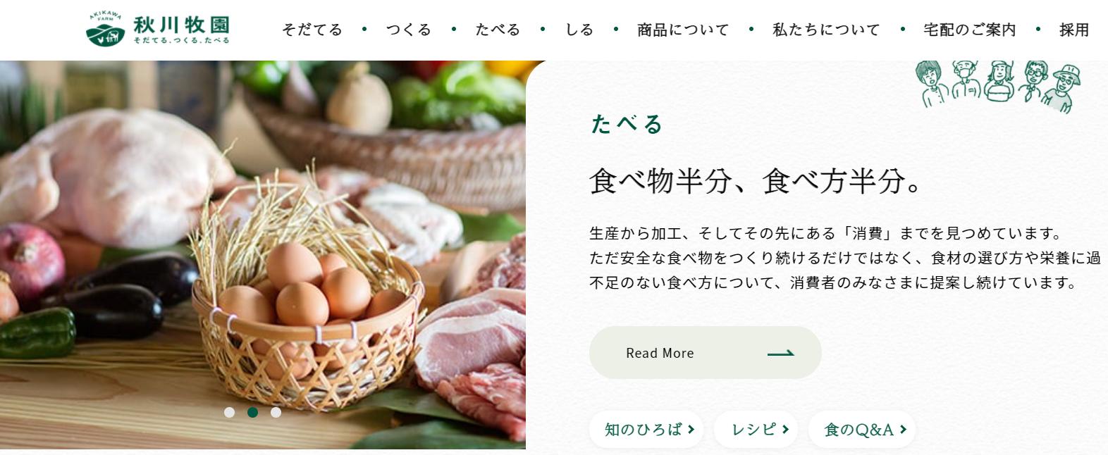 キールキット_安い_秋川牧園